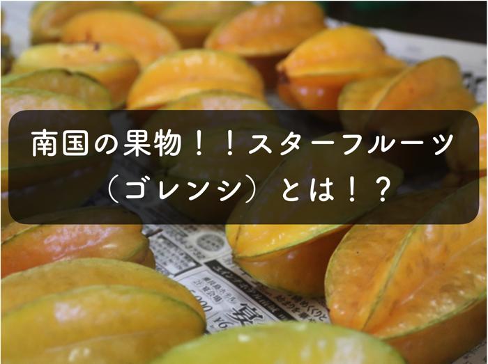 南国の果物のスターフルーツについての特徴と栽培方法について