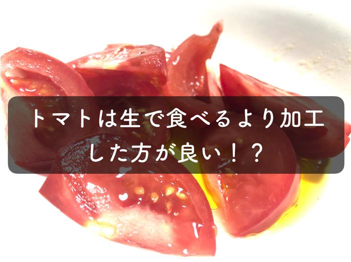 トマトは生で食べるより加工した方が良い