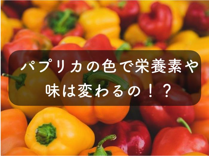 パプリカの色で栄養素や味は変わるの