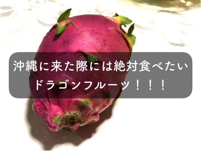 ドラゴンフルーツって何!?甘味はショ糖ではなくブドウ糖!!!スーパーフード!!!