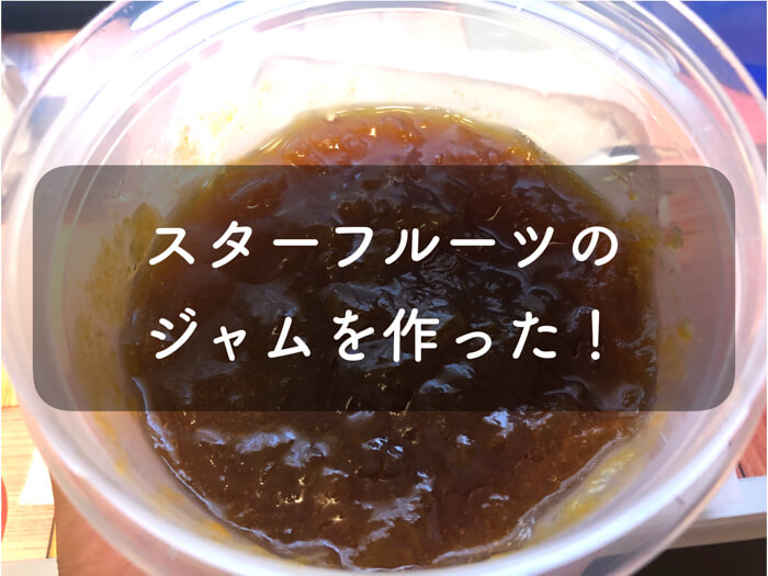 超簡単!!スターフルーツで作るジャム!かなり芳醇で美味しいです!