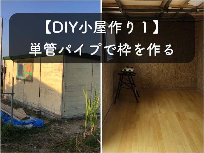 DIYで小屋作り