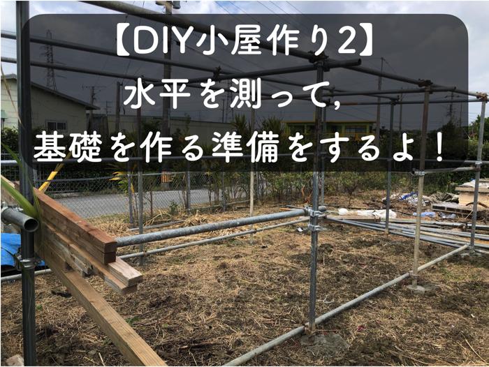 【DIY小屋作り2】水平を測って,基礎を作る下準備をする!