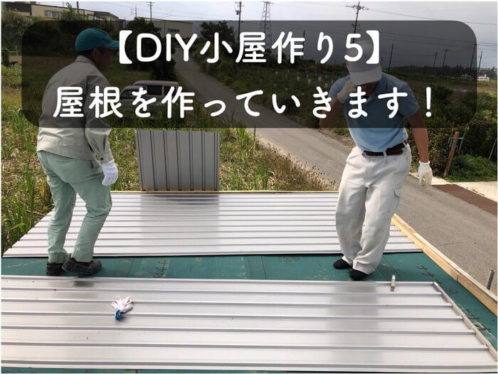 【DIY小屋づくり5】屋根!!内側に断熱材を入れて,外側は角波トタンを貼る!【写真大量】