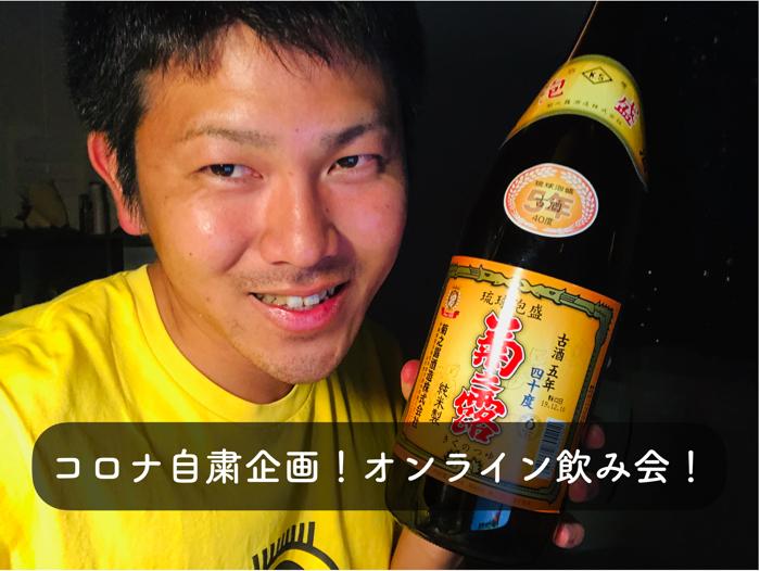 オンラインサシ飲み会(2人きり1時間)