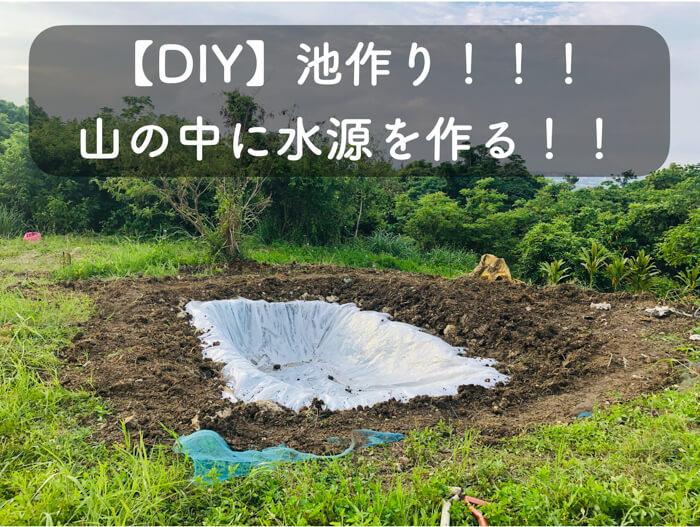 【DIY池作り1】アボカドの山に水源確保のために「ため池」を作る!!!【所要時間15時間】