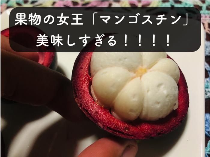 果物の女王「マンゴスチン」について紹介!濃厚な甘さ!!!