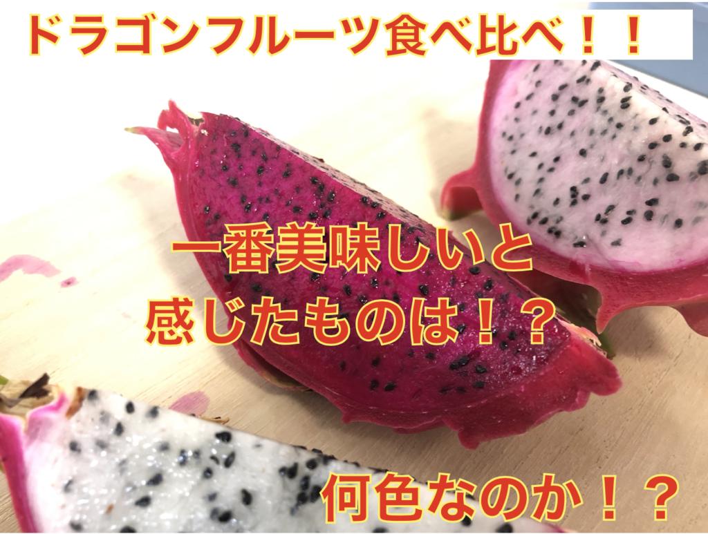 5種類のドラゴンフルーツの食べ比べ!【ホワイト・レッド・ピンク・ゴールデン】