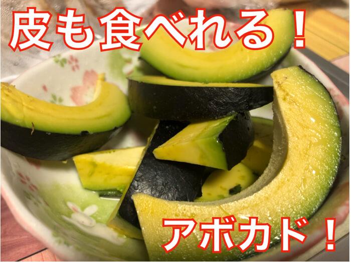 【アボカド品種紹介】驚愕!皮ごと食べられるメキシコーラが美味しかった!解説と食レポ!