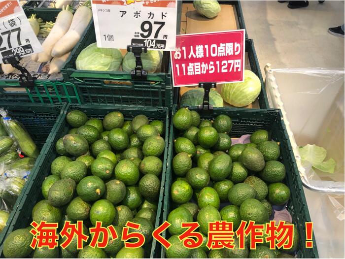 10年後はスーパーから国産の野菜やフルーツが無くなるかもしれない.
