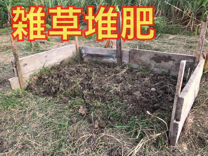 【雑草堆肥】堆肥って何?作り方と効果の解説!草刈りが一気に楽しくなる!