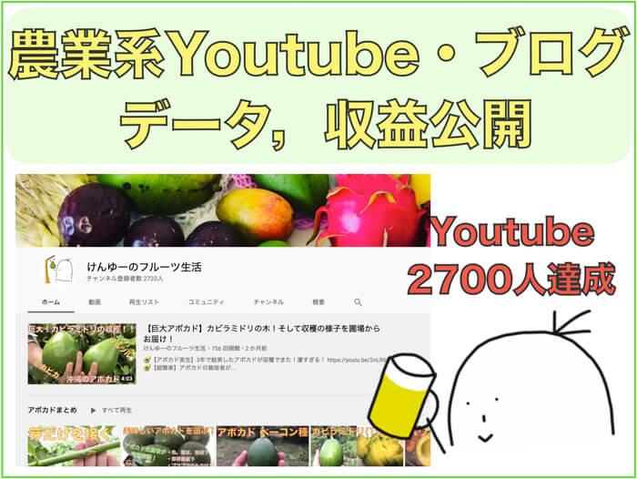 【収益公開】農業系のyoutube・ブログによる情報発信のデータ・収益について!オンラインコミュニティ!