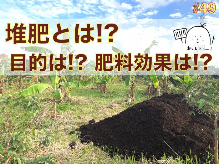 堆肥とは!?堆肥化で起こっていること.土の話や菌の話など1
