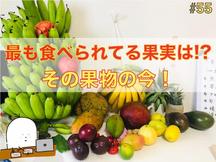日本で,そして世界で最も食べられている果物は!?