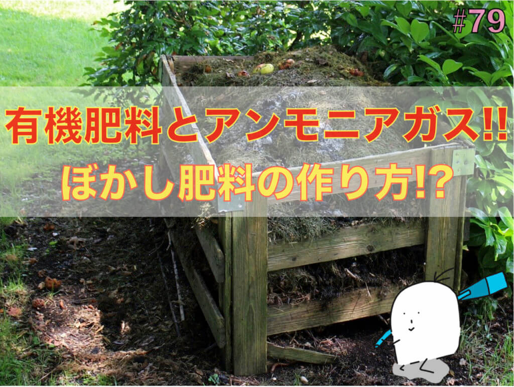 有機肥料を入れるとある条件下で発生するアンモニアガスについて!