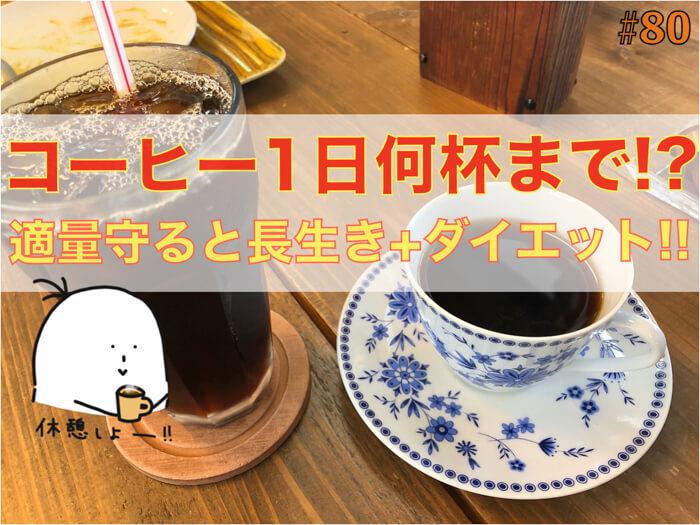コーヒーは一日何杯まで飲んだら良いの!?分量守れば身体に良い!ダイエットにも!
