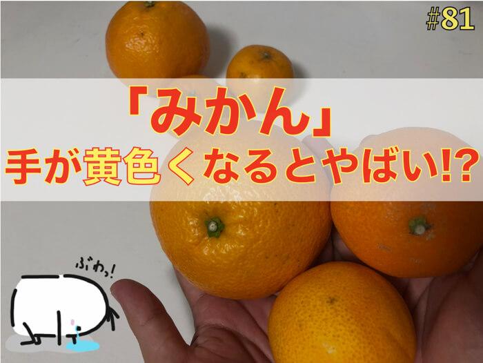 柑皮症(かんぴ症)とは!?みかんを食べ過ぎて手が黄色くなる人はやばい!?