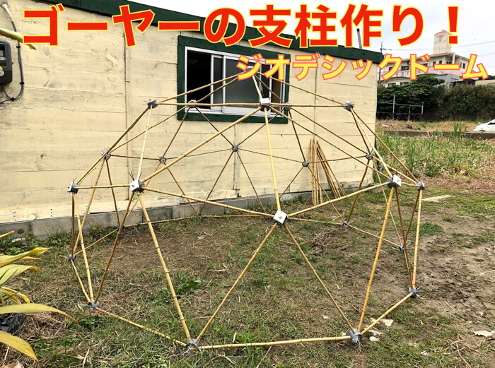 【所要時間10時間】ジオデシックドームの作り方!竹!6000円程度!【動画解説】