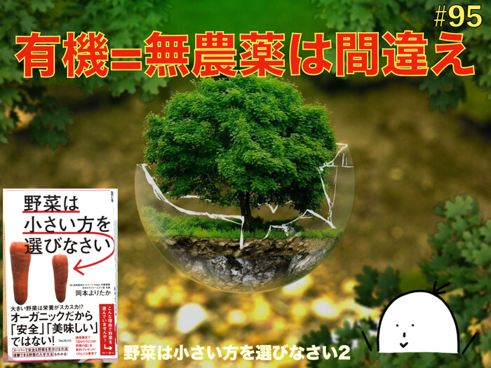 【#95】有機野菜は無農薬というわけではない!【野菜は小さい方を選びなさい02】