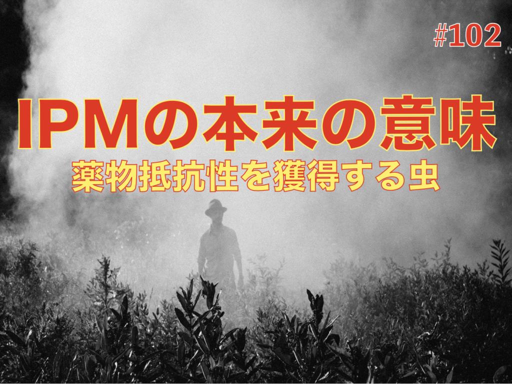 【#102】IPM(総合的病害虫管理)の本来の意味!?薬物抵抗性を獲得した虫.